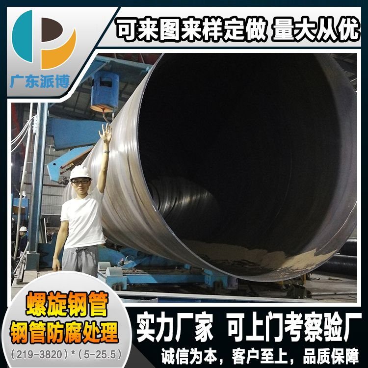 市政工程给排水用螺旋钢管 广东派博螺旋管源头厂家生产可定做 规格齐全 量大从优