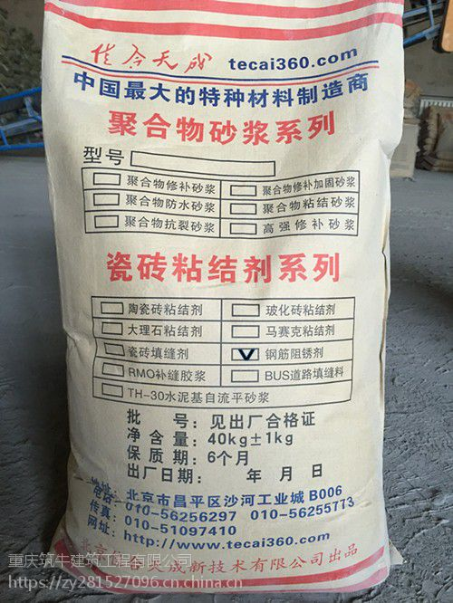 重庆筑牛-厂家直销钢筋阻锈剂