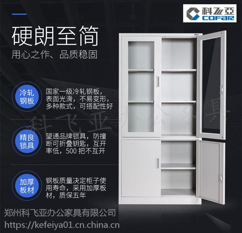 郑州哪里买文件柜 铁皮柜生产厂家 钢制文件柜