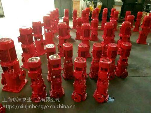 优质立式单级消防泵XBD5/45-80L/HY恒压消防泵