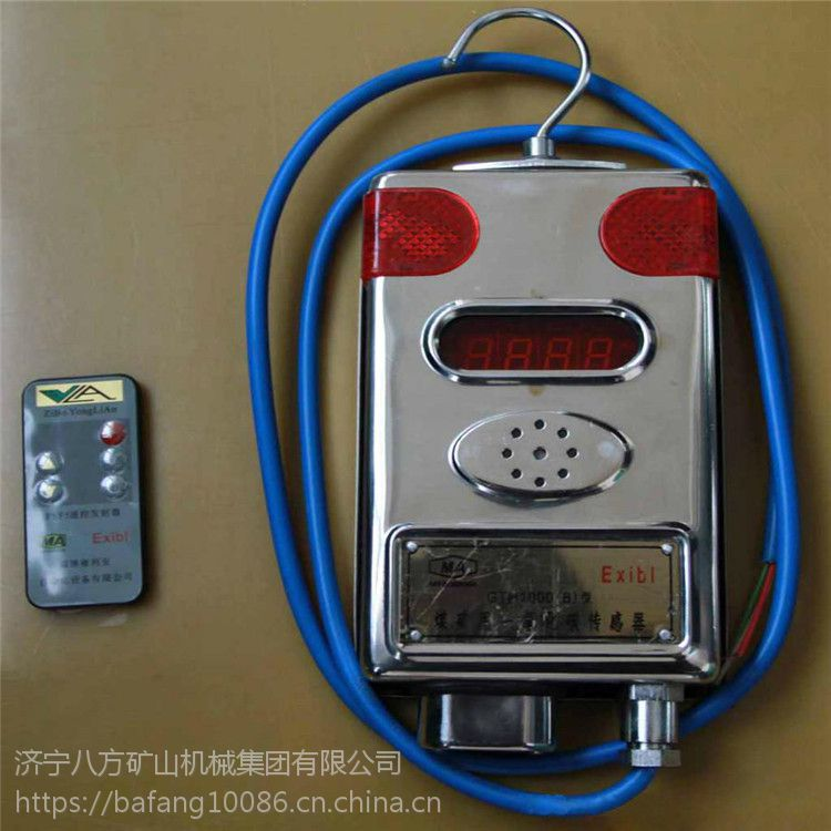 厂家直销GRG5H矿用红外二氧化碳传感器