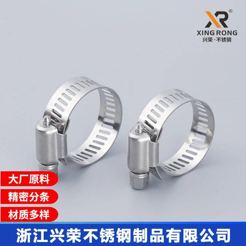 热销优质304美式喉箍9.5mm 卡箍XR-AHK 兴荣