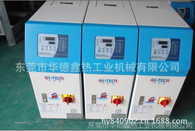 120度模温机、150度水温机、180度油模温机