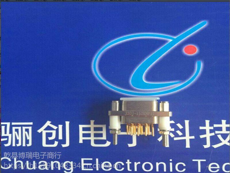 骊创矩形连接器J30J-15ZKNP17 插头插座15芯大量现货