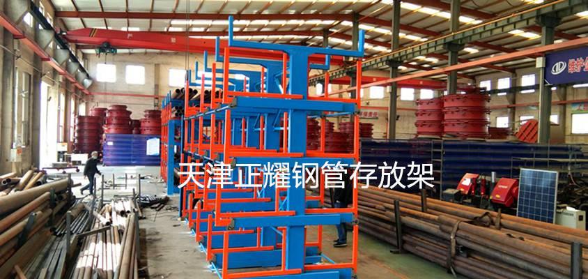 重庆管材货架 伸缩悬臂式货架 多层存放管材