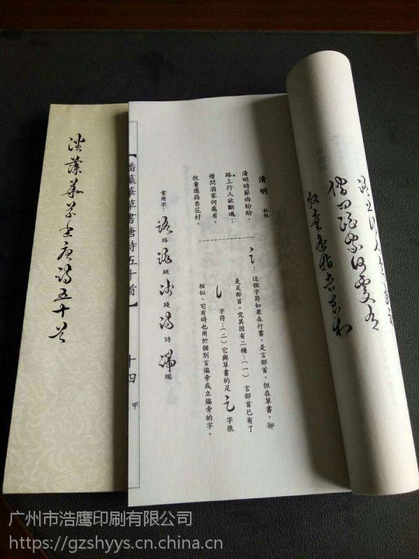 年鉴县志印刷请到浩鹰印刷厂来,物美价廉还专业(优质印刷厂)