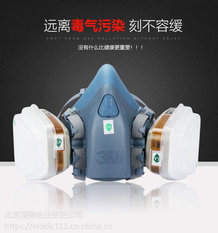 3M 7502 防毒面罩防尘毒防喷漆面罩喷漆农药防尘化工面罩