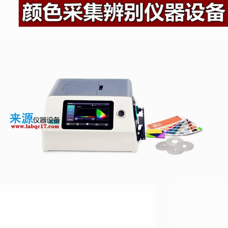 3nh三恩驰三恩时NH310NH300高品质便携式电脑精密色差仪器
