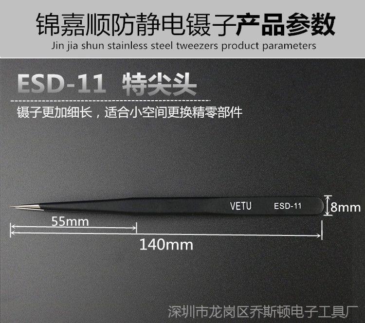 厂家直销 防静电镊子 不锈钢尖咀弯咀镊子 加厚加硬