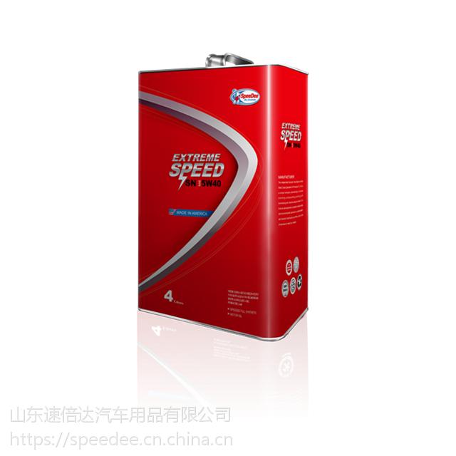 速倍达美国原装进口极速全合成润滑油SN级4L 5W-40