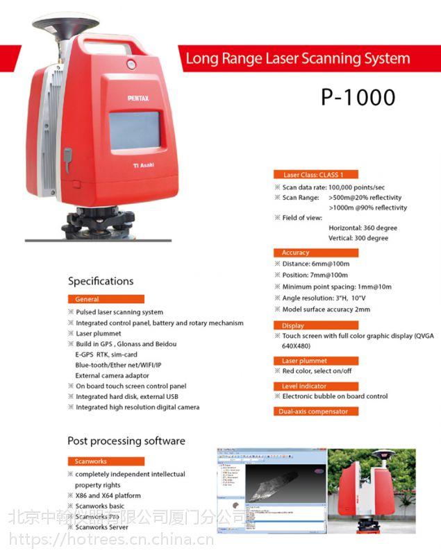 PENTAX 宾得P-1000三维激光扫描仪 福建总代