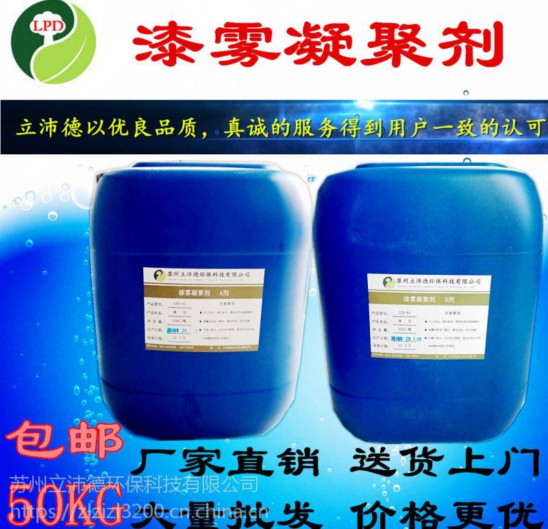 苏州喷淋房 漆雾凝聚剂 循环水处理剂 漆雾凝聚剂AB剂
