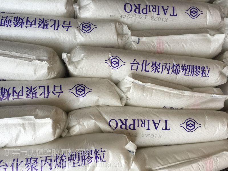 供 台湾台化 PP F1611 吹膜级PP PP蔬菜薄膜 大棚薄膜专用PP原料