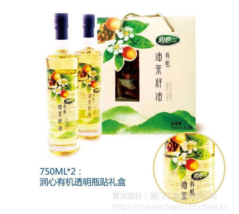 润心有机山茶油750ML*2瓶 纯山茶油 物理压榨 欧盟品质 孕妇宝宝食用油