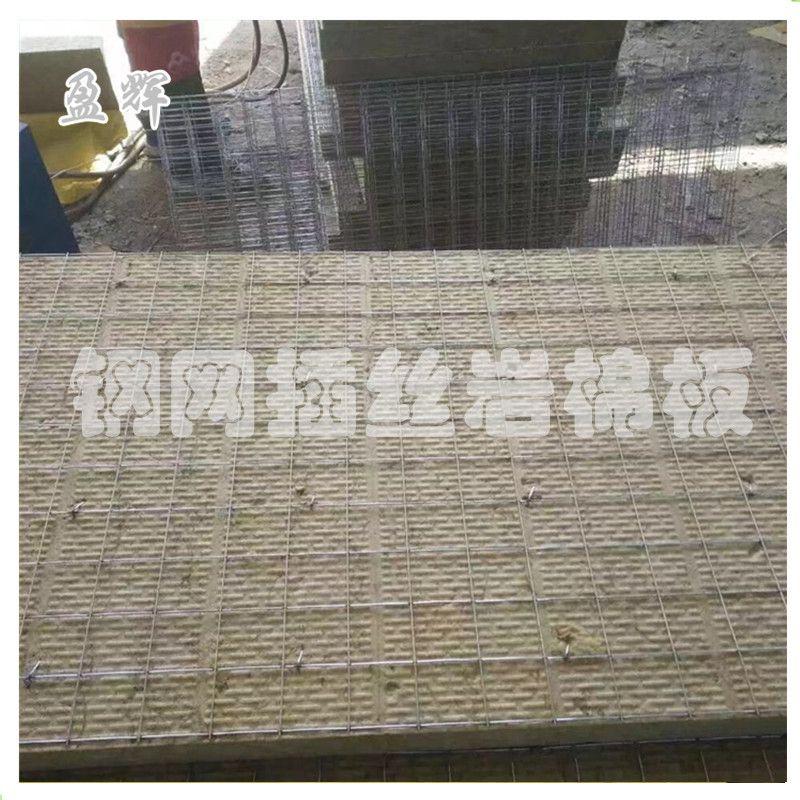 盈辉供应武汉A级防火钢网插丝岩棉保温板 岩棉制品齐全