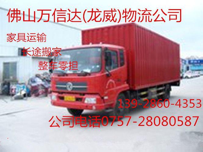 顺德乐从有到南通如东县正规货运公司