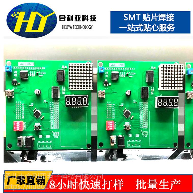 PCBA电路板生产pcb厂家 电路板定制 pcb加工PCB抄板 批量生产