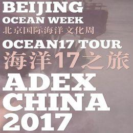 ADEX BEIJING北京国际海洋文化周暨2017北京潜水展