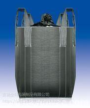 白炭黑专用大包装袋/吨袋/集装袋(适用500-1000KG)