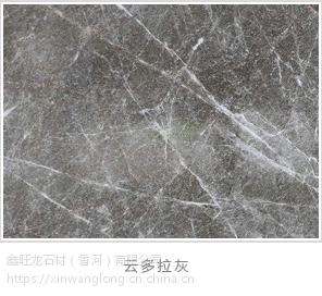 云多拉灰大理石-北京别墅酒店装修用石材批发