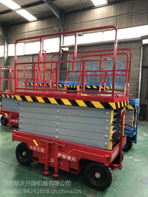江苏专业定制移动式大吨位升降机 轻便高空作业平台