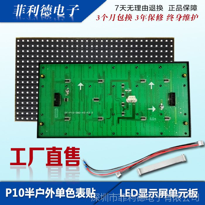 P10半户外单红表贴室内外led电子显示屏单色单元板厂家直销含配件