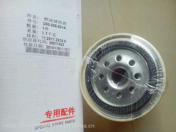 供应上柴D00-305-02+A柴油滤芯滤清器