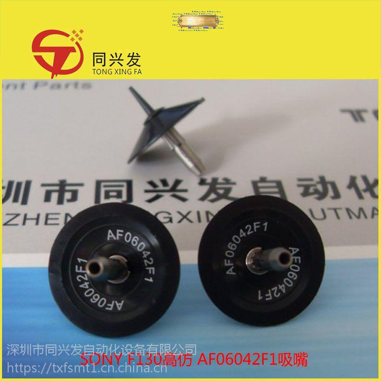 A-1081-494-C索尼 SONY1000 吸嘴 型号AF06042F1
