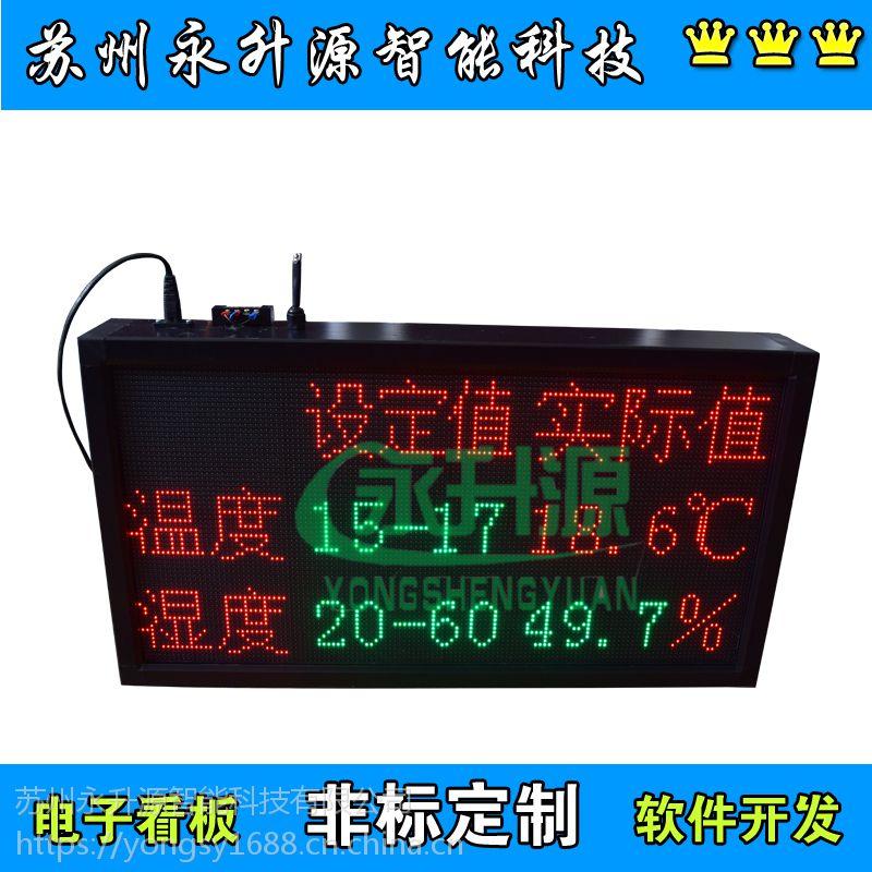 苏州永升源厂家定制170419-1SCX 工业温湿度显示屏 环境噪声PM2.5粉尘监测显示屏 大气压
