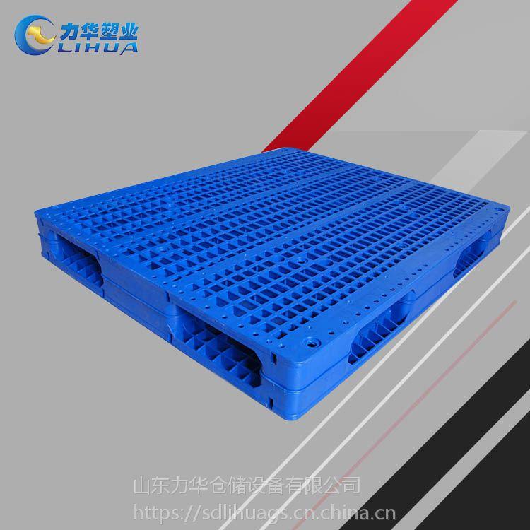 力华 塑料托盘生产厂家 塑料防潮垫仓板