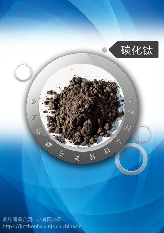 热喷涂 硬质合金 靶材用碳化钛