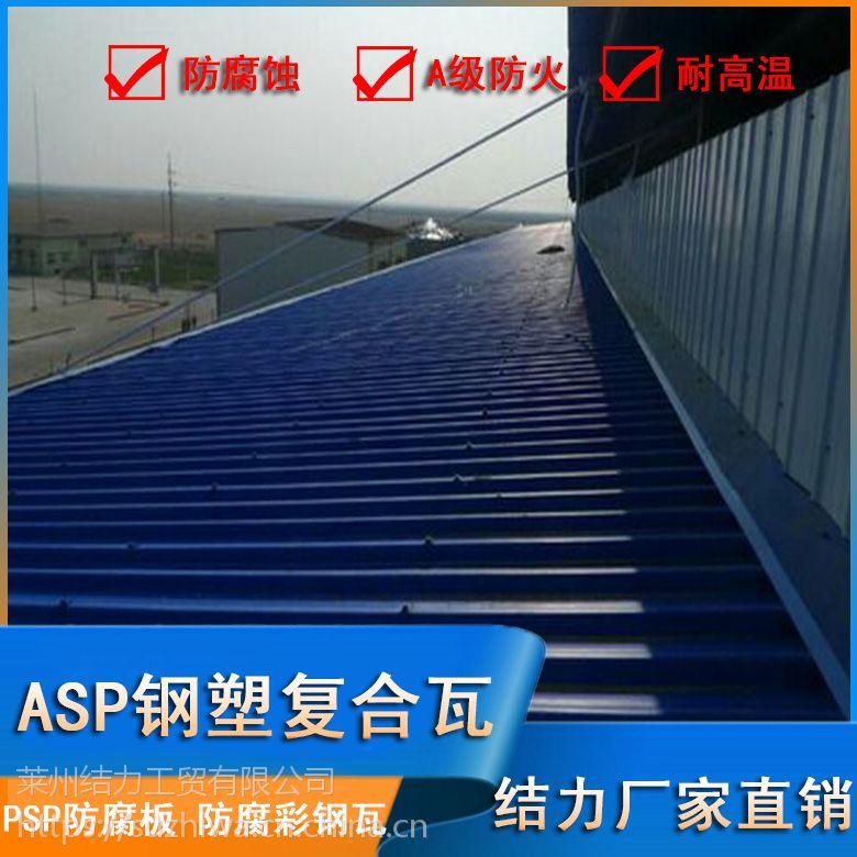 辽宁大连钢塑复合瓦,PSP耐腐铁瓦,防腐彩钢板,耐腐