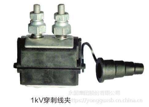 专业生产JBC-35~150/35~150穿刺线夹 永固集团-官网