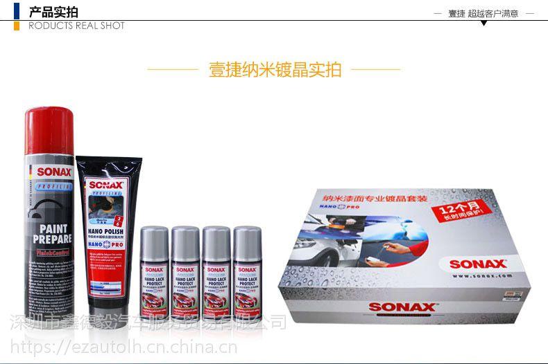 深圳宝马528Li镀晶德国进口SONAX授权店壹捷镀晶