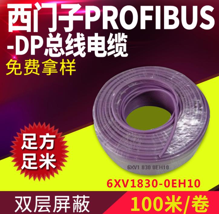 浙江 6XV1830-0EU10西门子DP电缆