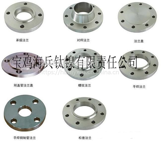 中国优质钛法兰价格——宝鸡海兵钛镍