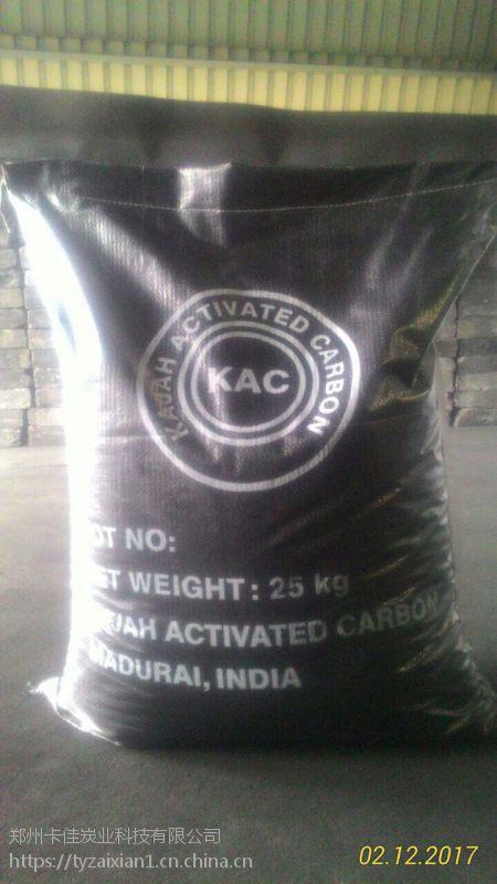 供应印度原装纯椰壳活性炭