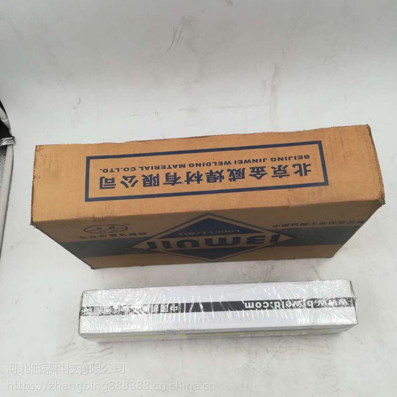 北京金威 J558Ni E8018-C3 铁粉低氢型低合金钢焊条 焊接材料