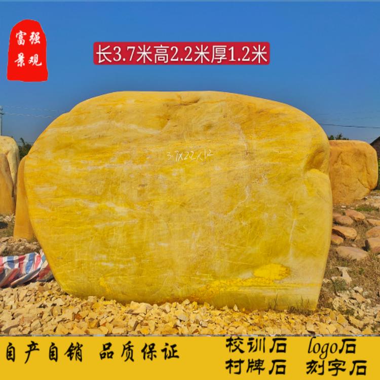 四川刻字石 美丽乡村村牌石 大型黄蜡石 旅游景观石