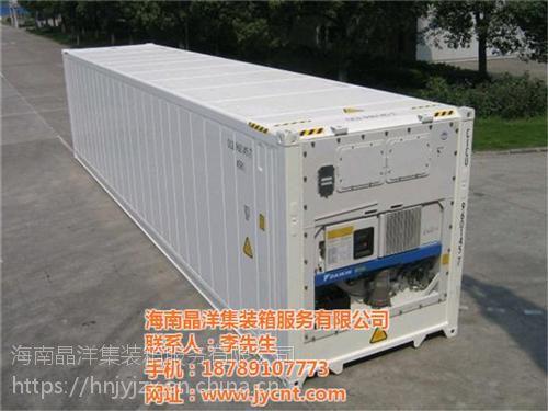 晶洋集装箱(在线咨询)_集装箱出租_佛山集装箱出租