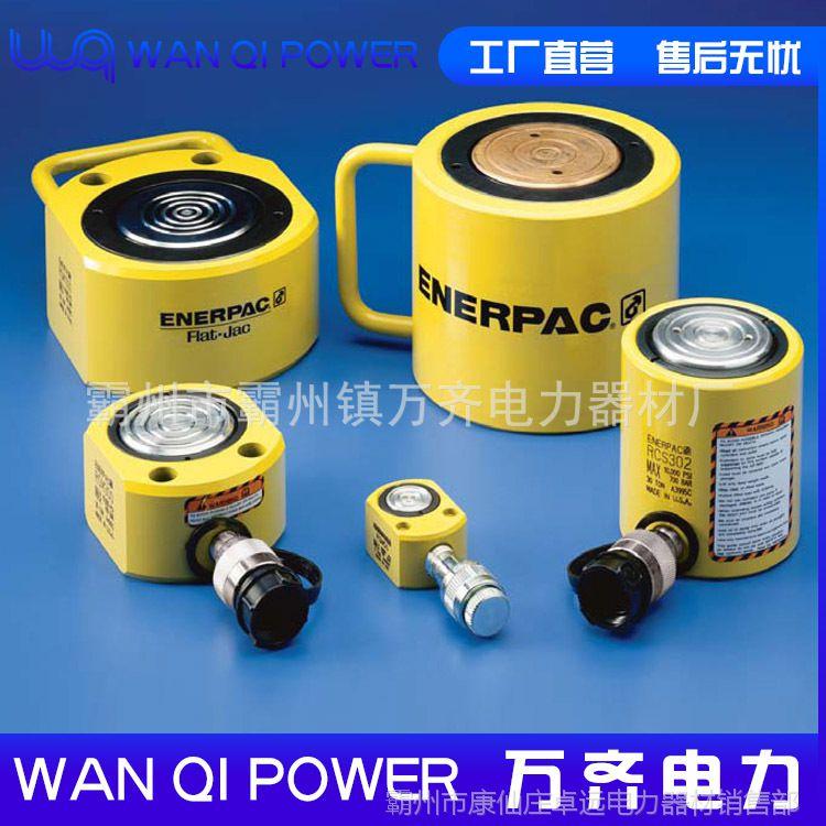 RSM-200单作用薄型液压油缸 薄型液压千斤顶 顶升工具