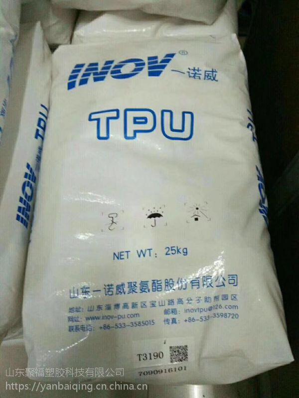 山东一诺TPU聚氨酯工程塑料现货供应85度90度