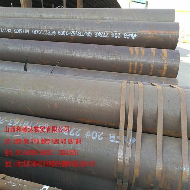山西20#无缝钢管太原市场和盛达销售 安阳出厂可切割