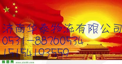 济南到沧州托运公司价位--济南华泰物流有限公司