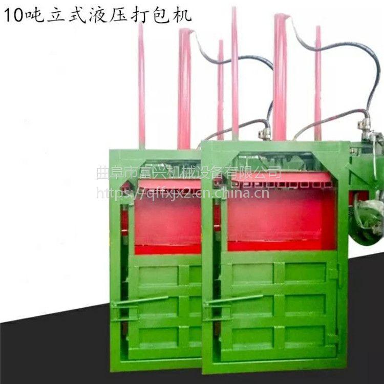 废棉布海绵压包机价格 立式服装下脚料打包机 富兴定做压块机