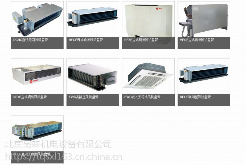 北京特灵风机盘管卡式型号02-14定货