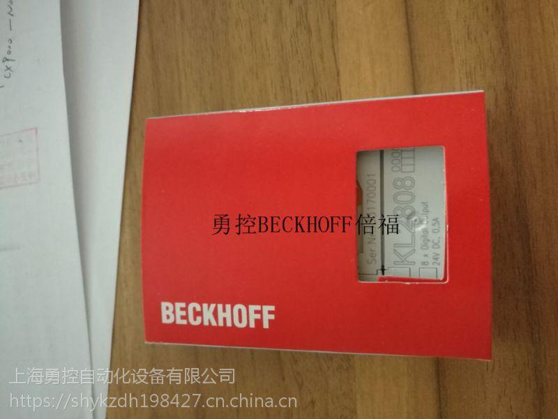 勇控BECKHOFF KL2808倍福8通道数字量模块