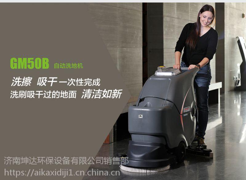 自动洗地机 泰安手推洗地机GM50B
