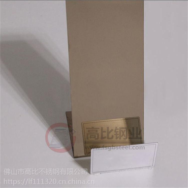 高档镜面香槟金色不锈钢装饰板材供应商 香槟金镜面不锈钢板价格