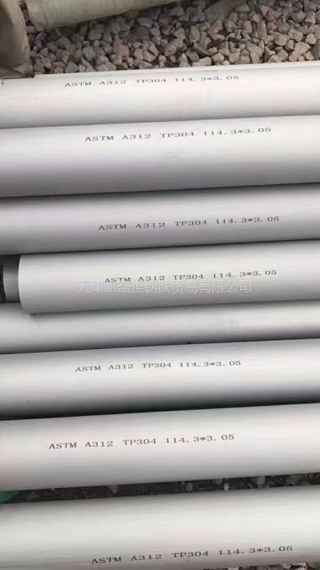 天津304L不锈钢白管厂家现货 S30403大口径无缝管